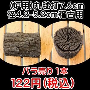 茶道 道具炭 大分椚炭 (炉用)丸毬打7.6cm径4.2-5.2cm 稽古用 1本
