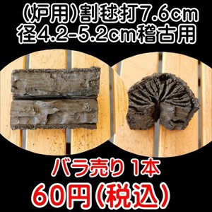 ONグループ お茶炭 大分椚炭 (炉用)割毬打7.6cm径4.2-5.2cm 稽古用 1本