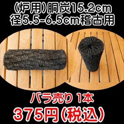 茶道 道具炭 大分椚炭 (炉用)胴炭15.2cm径5.5-6.5cm 稽古用 1本