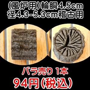 茶道 道具炭 大分椚炭 (風炉用)輪胴4.5cm径4.3-5.3cm 稽古用 1本
