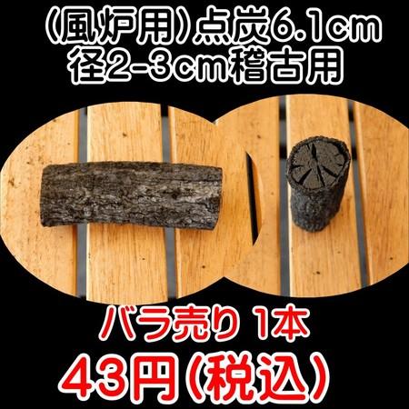 茶道 道具炭 大分椚炭 (風炉用)点炭6.1cm径2-3cm 稽古用 1本