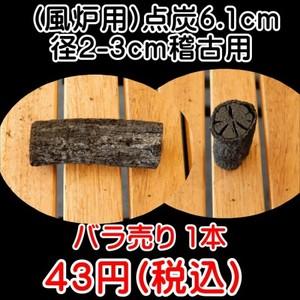 ONグループ お茶炭 大分椚炭 (風炉用)点炭6.1cm径2-3cm 稽古用 1本