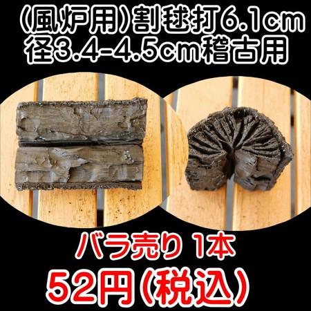 茶道 道具炭 大分椚炭 (風炉用)割毬打6.1cm径3.4-4.5cm 稽古用 1本
