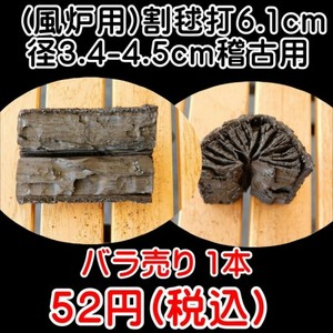ONグループ お茶炭 大分椚炭 (風炉用)割毬打6.1cm径3.4-4.5cm 稽古用 1本