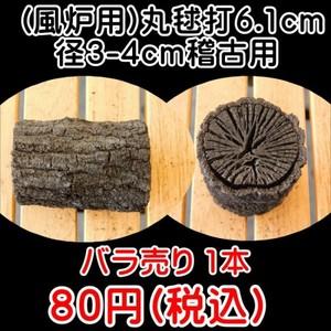 茶道 道具炭 大分椚炭 (風炉用)丸毬打6.1cm径3-4cm 稽古用 1本