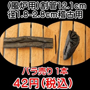 茶道 道具炭 大分椚炭 (風炉用)割管12.1cm径1.8-2.8cm 稽古用 1本
