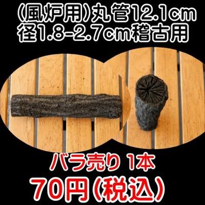 茶道 道具炭 大分椚炭 (風炉用)丸管12.1cm径1.8-2.7cm 稽古用 1本