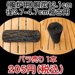 茶道 道具炭 大分椚炭 (風炉用)胴炭12.1cm径3.7-4.7cm 稽古用 1本