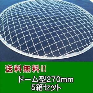 (事業者限定 送料無料) 使い捨て金網ドーム型270mm(200枚入り)5箱セット