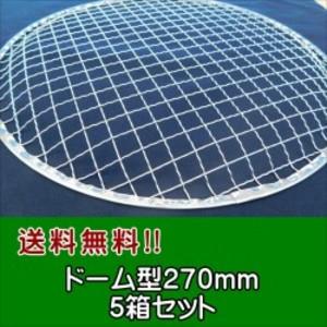 (事業者限定 送料無料) 焼き網 使い捨て金網ドーム型270mm(200枚入り)5箱セット