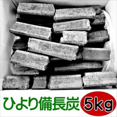 備長炭 オガ炭 自社PB商品 ひより備長炭5kg 最高級 自社加工品