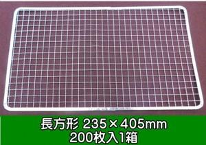 焼き網  業務用 使い捨て金網長方形235×405mm (200枚入り)