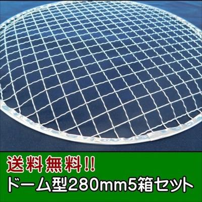 (事業者限定 送料無料)使い捨て金網ドーム型280mm(200枚入り)5箱セット