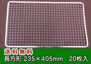 焼き網  業務用 使い捨て金網長方形235×405mm (200枚入) 5箱セット