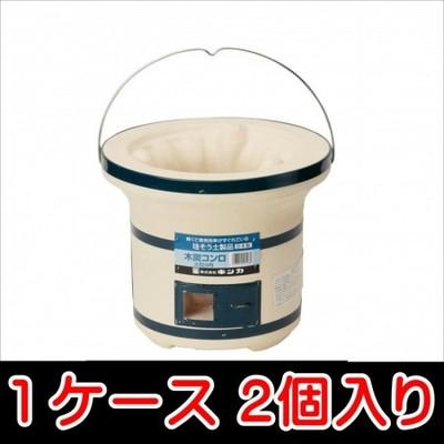 キンカ 木炭コンロ大型 1ケース(2個入) 送料無料(全国の事業者対象)
