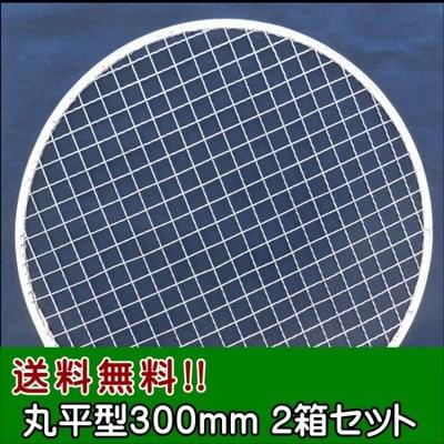 (事業者限定 送料無料) 使い捨て金網丸平型300mm(200枚入り)2箱セット