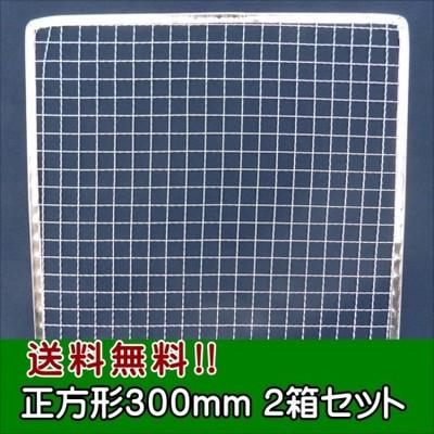 (事業者限定 送料無料) 使い捨て金網正方形300mm (200枚入り) 2箱セット