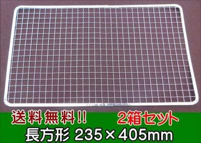 (事業者限定 送料無料) 使い捨て金網長方形235×405mm (200枚入) 2箱セット
