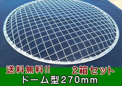 (事業者限定 送料無料) 使い捨て金網ドーム型270mm(200枚入り)2箱セット
