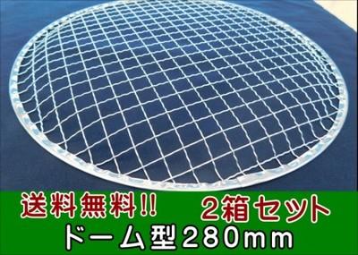 (事業者限定 送料無料) 使い捨て金網ドーム型280mm(200枚入り)2箱セット