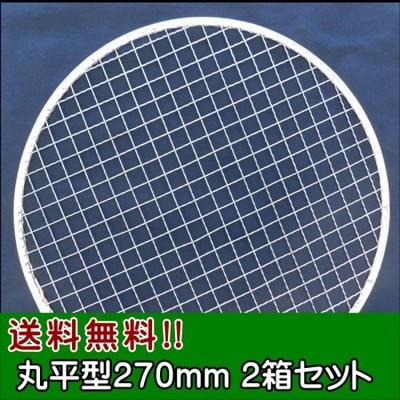 (事業者限定 送料無料) 焼き網 使い捨て金網丸平型270mm(200枚入り)2箱セット