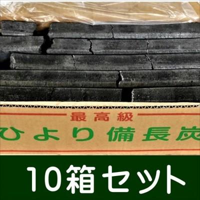 (送料無料 事業者限定) オガ炭 自社PB商品 ひより備長炭10kg 10箱セット最高級