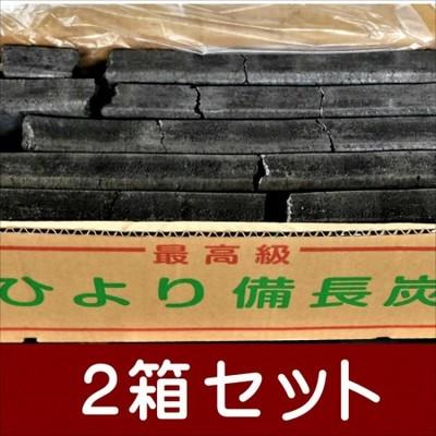 送料無料 九州の事業者限定 最高級ひより備長炭10kg2箱セット 自社PB商品