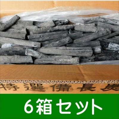 送料無料(九州地区の事業者限定) ラオス備長炭丸M3-15kg 6箱セット マイチュー白炭