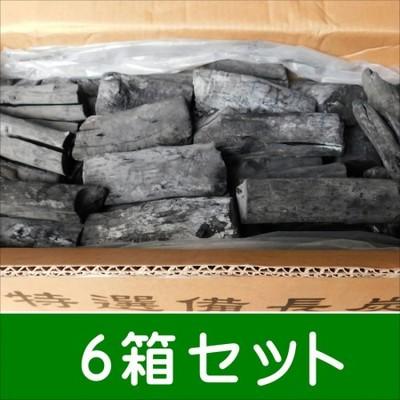 送料無料(九州地区の事業者限定) ラオス備長炭丸M5-15kg 6箱セット マイチュー白炭