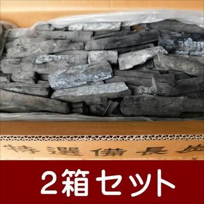 送料無料(九州地区の事業者限定) ラオス備長炭割M4-15kg 2箱セット マイチュー白炭