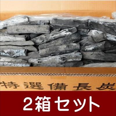 送料無料(九州地区の事業者限定) ラオス備長炭丸M4-15kg 2箱セット マイチュー白炭