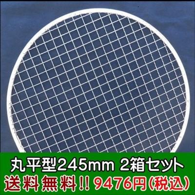 (事業者限定 送料無料) 使い捨て金網丸平型245mm(200枚入り)2箱セット