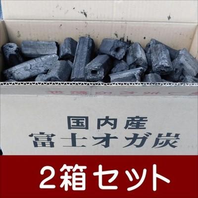 送料無料 九州の事業者限定 富士炭化工業 国産 国内産富士オガ炭(3-10cm)10kg2箱セット