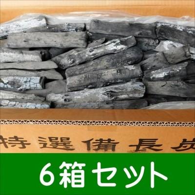 (事業者限定 送料無料) ラオス備長炭丸M4-15kg 6箱セット 高品質なマイチュー炭