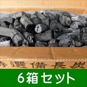 業務用 備長炭 ラオス備長炭丸S5-15kg 6箱セット 高品質なマイチュー炭