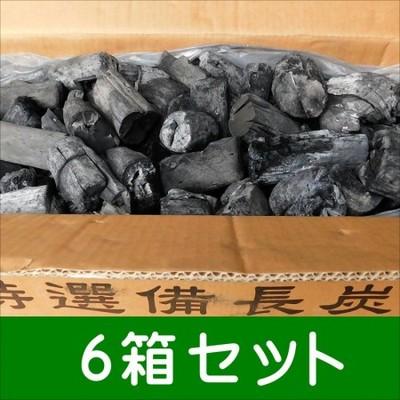 (事業者限定 送料無料) ラオス備長炭丸S5-15kg 6箱セット 高品質なマイチュー炭