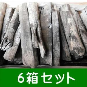 (事業者限定 送料無料) ラオス備長炭割L4-15kg 6箱セット 高品質なマイチュー炭