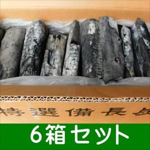 (事業者限定 送料無料) ラオス備長炭割L6-15kg 6箱セット 高品質なマイチュー炭