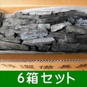 (事業者限定 送料無料) ラオス備長炭割M4-15kg 6箱セット 高品質なマイチュー炭