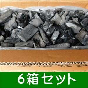 送料無料 業務用 ラオス備長炭割S6-15kg 6箱セット 高品質なマイチュー炭