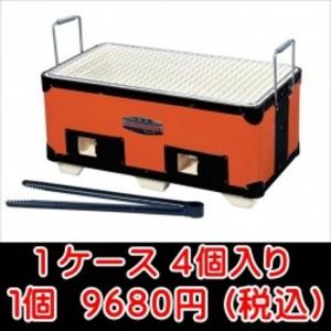 キンカ バーベキューコンロ(角型)1ケース(4個入) 送料無料