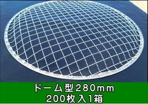 焼き網 焼肉 使い捨て金網ドーム型280mm(200枚入り)