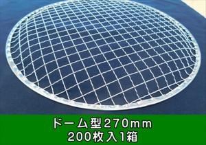 焼き網 焼肉 使い捨て金網ドーム型270mm(200枚入り)