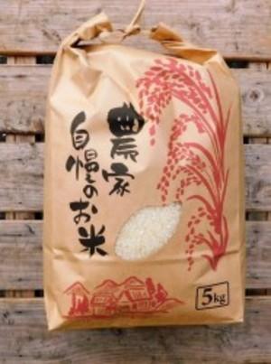 大分県 庄内の新米5kg精米 無農薬栽培